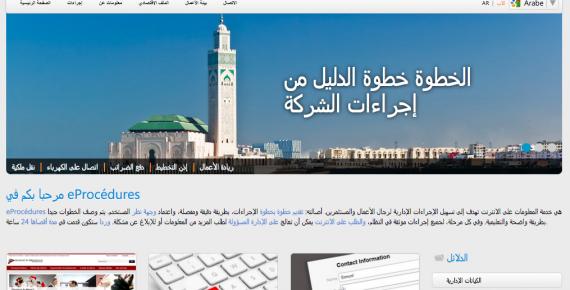 Le Maroc lance sa plateforme eProcédures